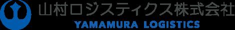 山村ロジスティクス株式会社