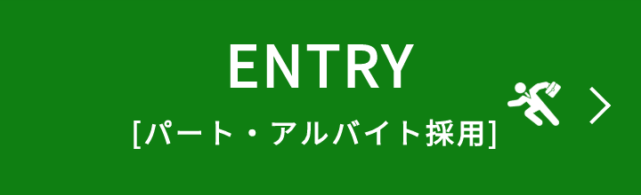 ENTRY パート・アルバイト採用